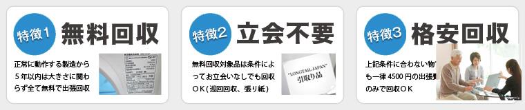 足立区,北区,板橋区,豊島区,文京区,荒川区で当社が洗濯機を無料回収する3つの特徴