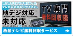 液晶テレビの無料回収サービス