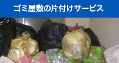 ゴミ屋敷の片付けサービスのご紹介